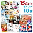 【ポイント10倍】【景品15点セット】 特大タラバガニ1kg...