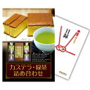【A4パネル 景品 単品】カステラ緑茶詰め合わせ 目録とA4...