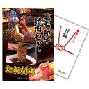 【A4パネル 景品 単品】黒毛和牛焼肉セット 景品 目録 A...
