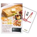 【A4パネル 景品 単品】オーブントースター 目録とA4