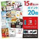 ショッピングニンテンドースイッチ 【ポイント20倍】【景品 15点セット】Nintendo Switch 任天堂 スイッチ 景品セット 二次会景品 目録 A3パネル付
