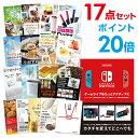 ショッピングニンテンドースイッチ 【ポイント20倍】【景品 17点セット】Nintendo Switch 任天堂 スイッチ 景品セット 二次会景品 目録 A3パネル付