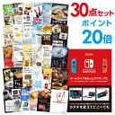 【ポイント20倍】【景品30点セット】Nintendo Sw...