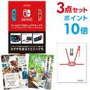 【ポイント10倍】【景品3点セット】Nintendo Swi