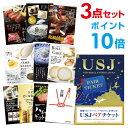 【ポイント10倍】USJ ペアチケット ユニバーサルスタジオ...