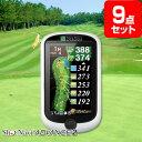 【景品9点セット】 GPS ゴルフナビゲーター ショットナビ...