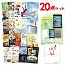 二次会 景品 20点セット apple iPad mini Wi-Fiモデル