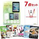 二次会 景品 7点セット apple iPad mini Wi-Fiモデル