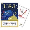 USJペアチケット【景品単品】景品 目録とA3パネル付【送料無料】