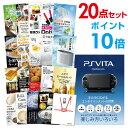 ショッピングVita 景品 セット PlayStation Vita 【景品20点セット】目録 A3パネル付 二次会 景品 結婚式 ビンゴ