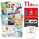 【景品11点セット】 Nintendo Switch 任天堂