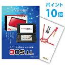 景品 任天堂3DS【ポイント10倍】【景品単品】目録 A3パ...