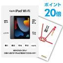 【ポイント20倍】二次会 景品 単品 apple iPad Air Wi