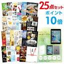 【ポイント10倍】二次会 景品 25点セット apple iPad