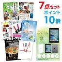 【ポイント10倍】二次会 景品 7点セット apple iPad m