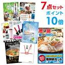 【ポイント10倍】【景品7点セット】 海鮮鍋セット 目録 A...