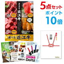 【ポイント10倍】【景品5点セット】 選べる近江牛 肉 4種...