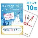 東京ディズニーランド or ディズニーシー ペアパスポート チケット【ポイント10倍】【景品単品】目録とA3パネル付 【送料無料】