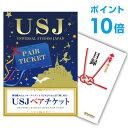 USJペアチケット【ポイント10倍】【景品単品】 目録&A3パネル付 【送料無料】