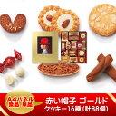 景品 【A4パネル 景品 単品】赤い帽子 ゴールド クッキー...