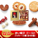 【A4パネル 景品 単品】赤い帽子 ゴールド クッキー詰め合わせ 目録とA4パネル付 景品 セット ...