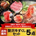 景品 セット【贅沢牛ずくしセット 5点セット】松阪牛、神戸牛...