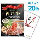 【ポイント20倍】【景品 単品】 神戸牛 肉景品 目録 A3...