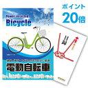 【ポイント20倍】【景品 単品】 電動自転車 目録 A3パネ...