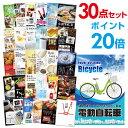 【ポイント20倍】【景品30点セット】 電動自転車 目録 A...