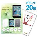景品 apple iPad mini Wi-Fiモデル 16GB【ポイント20倍】【景品単品】目録 A3パネル付 二次会 景品 結婚式 ビンゴ