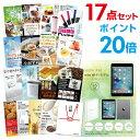 【ポイント20倍】二次会 景品 17点セット apple iPad