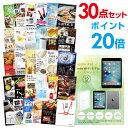 【ポイント20倍】二次会 景品 30点セット apple iPad