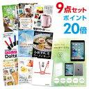 【ポイント20倍】二次会 景品 9点セット apple iPad m