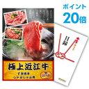【ポイント20倍】【景品 単品】 近江牛 肉 目録 A3パネ...