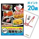 【ポイント20倍】【景品 単品】 海鮮セット(ウニ、マグロ、...