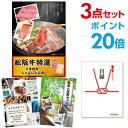 【ポイント20倍】【景品3点セット】 松阪牛 肉 目録 A3...