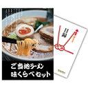 【A4パネル 景品 単品】ご当地ラーメン 味くらべセット目録...