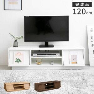 テレビボード120 幅 デルタ DELTA【120cm 木製 定番