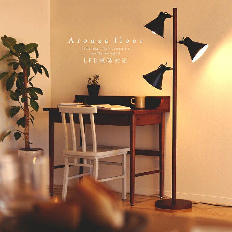 間接照明 寝室 おしゃれ フロアライト アロンザフロア[ALONZA FLOOR]BBF-032  スタンドライト フロアランプ フロアスタンドライト 照明器具 北欧 リビング用 居間用 スポットライト スタンド LED 電気 アッパーライト 3灯 新生活