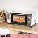 【送料無料】Pieria ビッグ オーブントースター DOT-1402 【トースター ピザ 食パン 4枚 価格 キッチン用品 調理器具 インテリア シンプル オーブン 北欧 テイスト おしゃれ かわいい 家電 一人暮らし 送料込み】10P20Feb16
