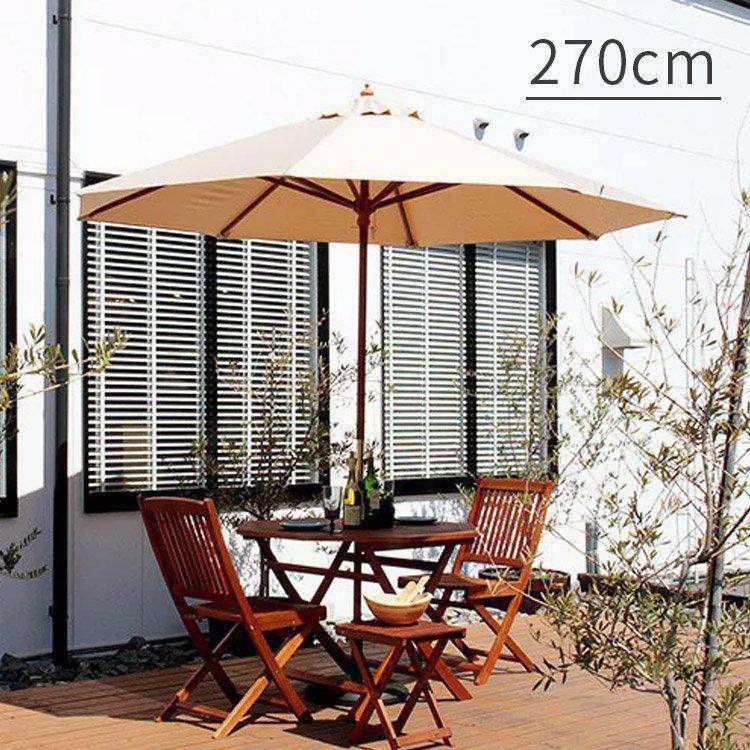 ガーデンパラソル 木製 270cm