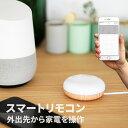 [10%OFFクーポン!5/8〜5/16]【コンパクト設計】スマートリモコン TOLIGO 遠隔操作 学習リモコン Wi-Fi 木目調 エアコンやテレビをスマホ操作 リモコン付き照明器具 AmazonAlexa GoogleHome 対応 スマート家電 IoT家電 ペット タイマー機能 おしゃれ マルチリモコン