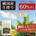 (1月中旬以降発送予定)【国産】えごま油 サプリメント!酸化...