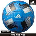 adidas アディダス サッカーボール 幼児 3号球 ツバサ クラブエントリー3号球 青色 AF3877B