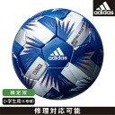 adidas アディダス サッカーボール 小学生 4号球 検定球 ツバサ グライダー AF414B