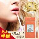 【半額!】9/11(01:59)までエロイーナ リップグロス リップトリートメント 唇美容液 E