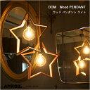 【日本製】APROZ アプロス:DOM(星型ウッドペンダント...