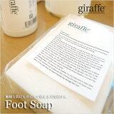 【giraffe(ジラフ)】繊細な肌にも安心して使える犬用石けんペット用品/犬用品/犬/ドッグ1023max10giraffe(ジラフ)フットソープ