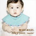 【ネコポス(送料200円)もOK】MARLMARL(マールマール):marcheシリーズ スタイ/ビブ/よだれかけ/出産祝い/ベビー/プレゼント/…