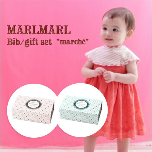 MARLMARL/marche系列口水巾三只礼盒装